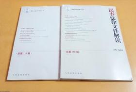 民事法律文件解读(2014年2、3月:含2本)