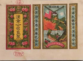 民国老烟标香港汉章公司凤凰烟标国民党旗青天白日徽图真品
