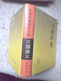 三国演义(精装 岳麓)
