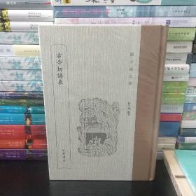古今切语表/赵少咸文集