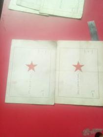 正厢白旗伊克诺人民公社信用社,存折,2枚,1958年,蒙文