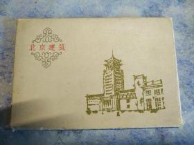 北京建筑 明信片 14张 实物图
