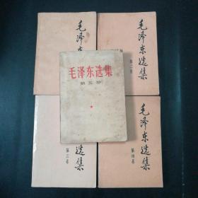 毛泽东选集全五卷【品如图免争议】