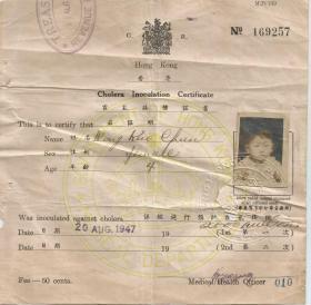 1947年   香港 霍【乱接种证书】