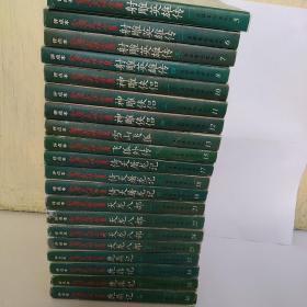 金庸武侠全集点评本(20合售)