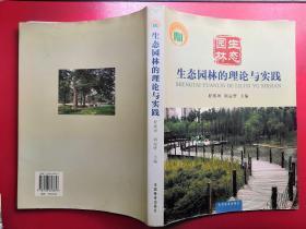 生态园林的理论与实践