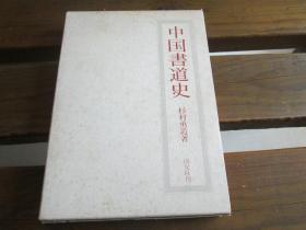 日文原版 中国书道史 杉村 勇造