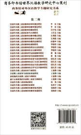 汉语第二语言学习者语言系统研究/对外汉语教学研究专题书系