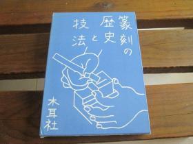 日文原版 篆刻の歴史と技法 郑散木 篆刻の历史 技法