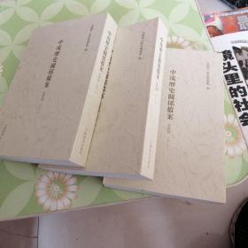 中琉历史关系档案. 乾隆朝.11~13