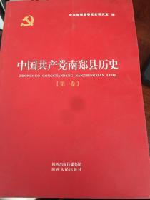 中国共产党南郑县历史. 第1卷