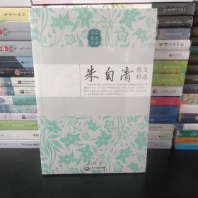 朱自清散文精选(名家散文经典)