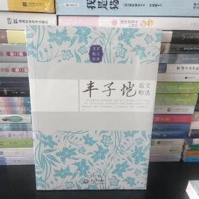 丰子恺散文精选(名家散文经典)