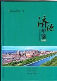 济源年鉴2019(精装本,2019年1版1印,包挂号邮)