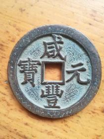 古董古玩古钱币老铜钱咸丰元宝当千