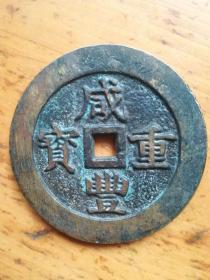 古董古玩老铜钱咸丰元宝当五十