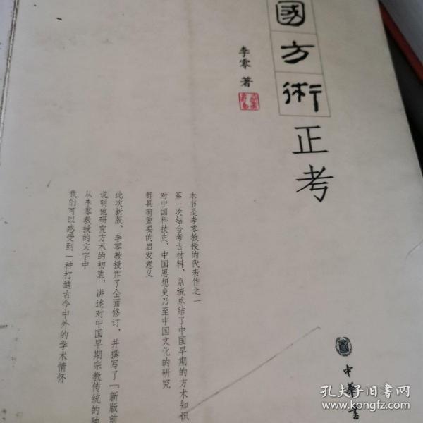 中国方术正考