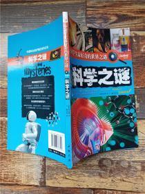 中国学生最好奇的世界之谜 科学之谜