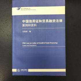 中国信用证和贸易融资法律:案例和资料——银行法律实务丛书