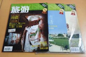 中国最亲切的旅游杂志:旅游期刊(2004年10-11、2005年11)含3本