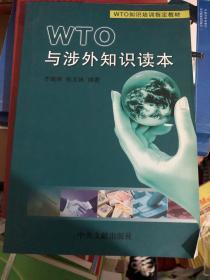 WTO与涉外知识读本