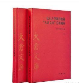 """北京大學圖書館藏""""大倉文庫""""善本圖錄 上"""