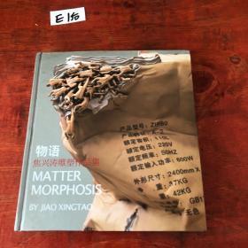物语;焦兴涛雕塑作品集2004--2007 (.12开精装)作者签名赠本)
