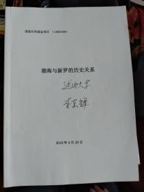 论文:国家社会科学基金项目-渤海与新罗的历史关系、