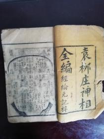 清刻本《袁柳庄神相全编》一册