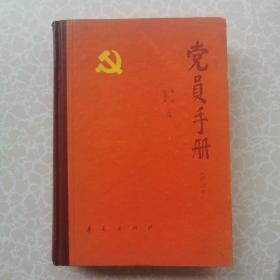 党员手册(增订本)