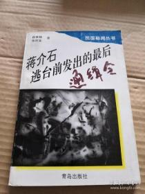 蒋介石逃台前发出的最后通缉令