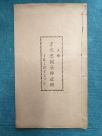大楷 李文忠蒯公神道碑 线装1册 1936年2月出版