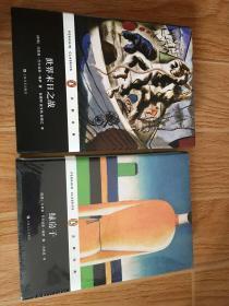 世界末日之战➕绿房子,两册合售
