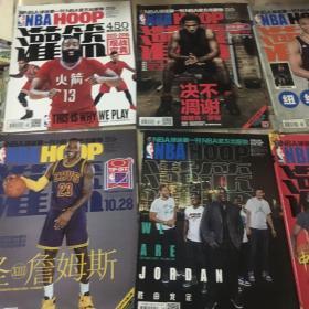 NBA(灌篮)24本合售。17本带海报。最后3个图7本没有海报