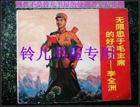 无限忠于毛主席的好党员李全洲 -大文革连环画精品 内毛像林题完整 绝对收藏