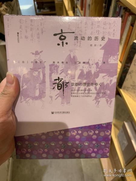 京都,流动的历史