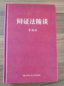 辩证法随谈 (作者签名本)