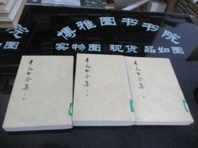李太白全集《上中下》王琦注   竖版 馆藏  1977一版一印   实物图 正版现货  21-6号柜