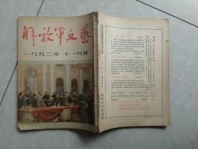 解放军文艺1952年-11