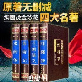 四大名著 绸面盒装精装4册 中国古典四大名著原著正版 文学经典