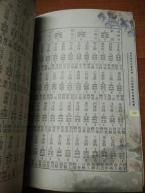 曾子南宗师 三元地理择日通胜便览