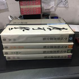 李可染书画全集 (山水卷、书法卷、人物.牛卷、素描.速写卷)四册合售 8开精装有函套