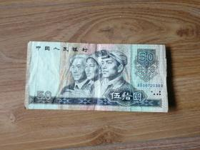 第四套人民币五十元