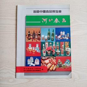 首届中国食品博览会河北食品(内有大量河北名酒酒标,烟标,老广告,老商标等)