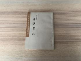 瓜蒂庵藏明清掌故丛刊:畏垒笔记