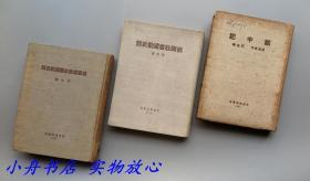 巴金著译三种:《狱中记》《俄国社会运动史话》和《俄国虚无主义运动史话》(依次是文化生活丛刊第4、第5和第14种)均为好纸佳印的精装本 极难得