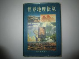 世界地理概览