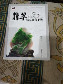 艺术品收藏与投资丛书:翡翠玩家必备手册