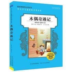 木偶奇遇记(中小学生新课标必读经典名著 阅读与写作提高版)