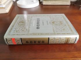 签名签赠本 / 世界文学名著文库【你往何处去】布面精装 私藏品好 一版一印 仅印3000册